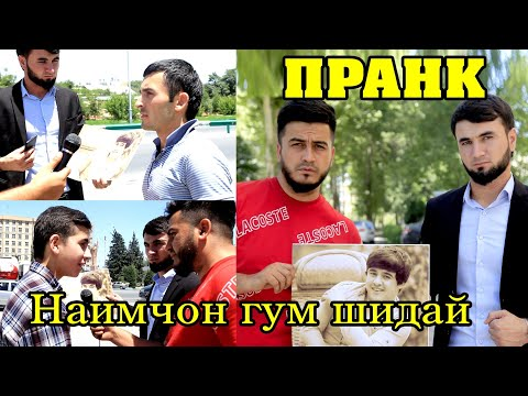 ПРАНК Наимчони Саидали