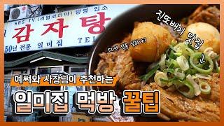수요미식회 감자탕 '일미집' 사장님이 알려주는 맛있게 …