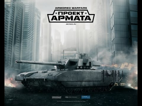 Armored Warfare: Проект Армата Уже не первый взгляд и прохождение с нуля!!!