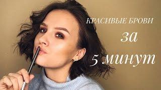 Урок 12. Как сделать идеальные модные брови за 5 минут