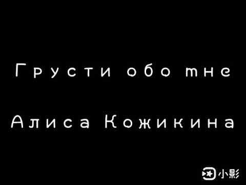 Алиса Кожикина-Грусти обо мне Lyrics