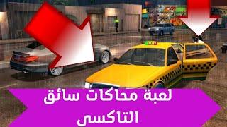 محاكي قيادة التاكسي | قيادة واقعية screenshot 5