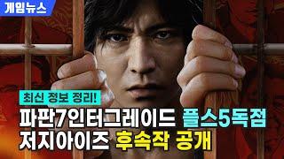 [게임뉴스] 파이널 판타지7 리메이크 인터그레이드 플스…