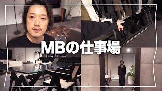 【テレ東「プロの家は凄いはず!」出演】MBの事務所インテリアを紹介します