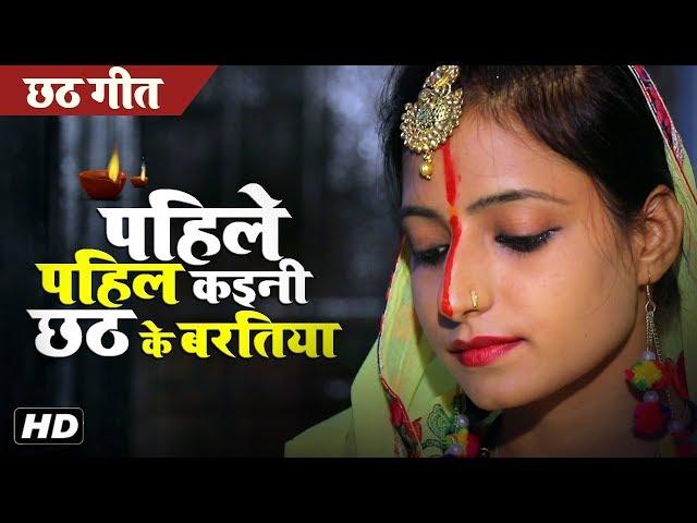 (HD) Pahile Pahil Karatani Chhath Ke Baratiya - Superhit Chhath Song 2019 | Ankita Singh