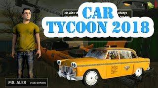 Ремонтируем машины весело - Car Tycoon 2018 - Car Mechanic Simulator