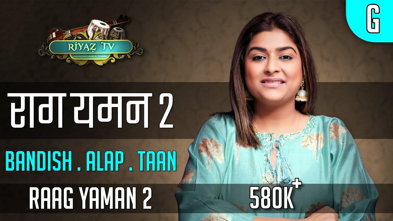 राग यमन - Raag Yaman - Lesson 2 | बंदिश ( ऐ री आली ), आलाप, तान Hindi & English-Riyaz TV-रियाज़ टीवी