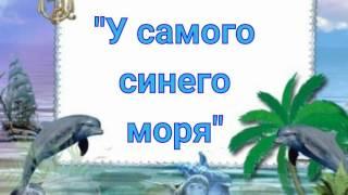 """""""У самого синего моря"""""""