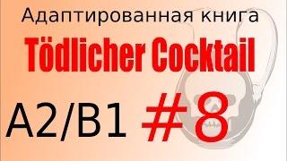 Tödlicher Cocktail (A2/B1). Глава 8 - учить немецкий язык бесплатно