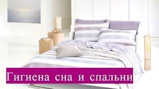 Гигиена сна и спальни для хорошего сна. Рекомендации сомнолога✧Doctor for you(СПАСИБО ЗА ПОДПИСКУ! Дорогие друзья! От трети жизни, которую мы проводим во сне, зависит насколько хорошо..., 2016-12-15T17:10:57.000Z)