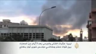معارك بين قوات حفتر ومقاتلي مجلس شورى بنغازي
