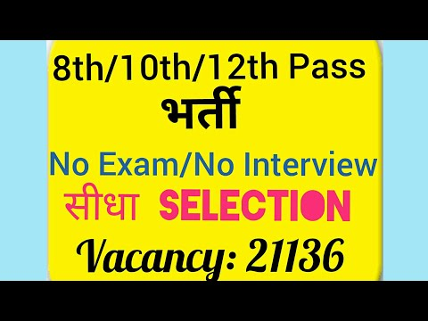 8th/10th Pass Bharti 2018   No Exam-Direct Selection   21136 Vacancy   Latest Govt Jobs