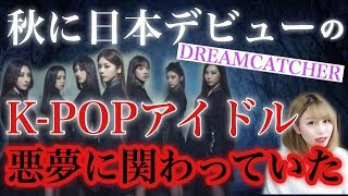 超ミステリアスK-POPアイドルがついに日本デビュー決定!彼女たちにまつわる「悪夢」の真相とは…