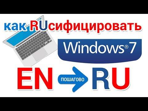 Как установить русский язык в Windows 7