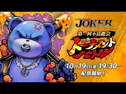 ジョーカー~ギャングロード~第一回 不良総会記念!抗争トーナメントバトルSP!