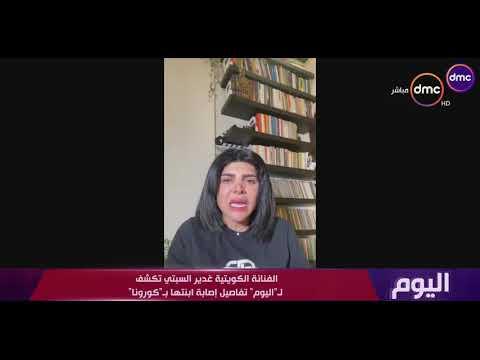 اليوم الفنانة الكويتية غدير السبتي تكشف تفاصيل اصابة ابنتها ب كورونا Youtube