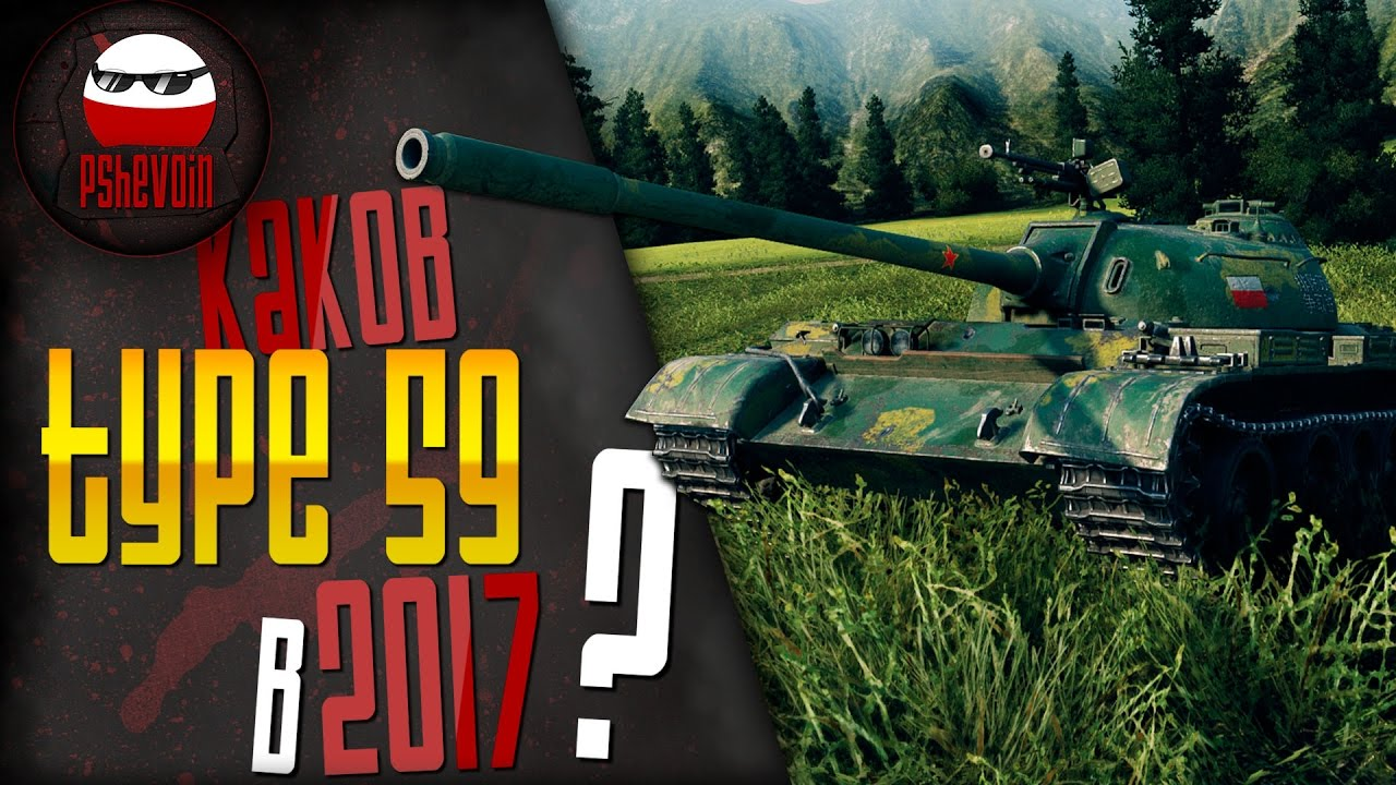 World of Tanks Type 59 (Gold skin) | 6.172 DMG | 161.000+ Credits .