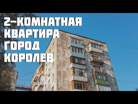 Обзор двухкомнатной квартиры в городе Королев
