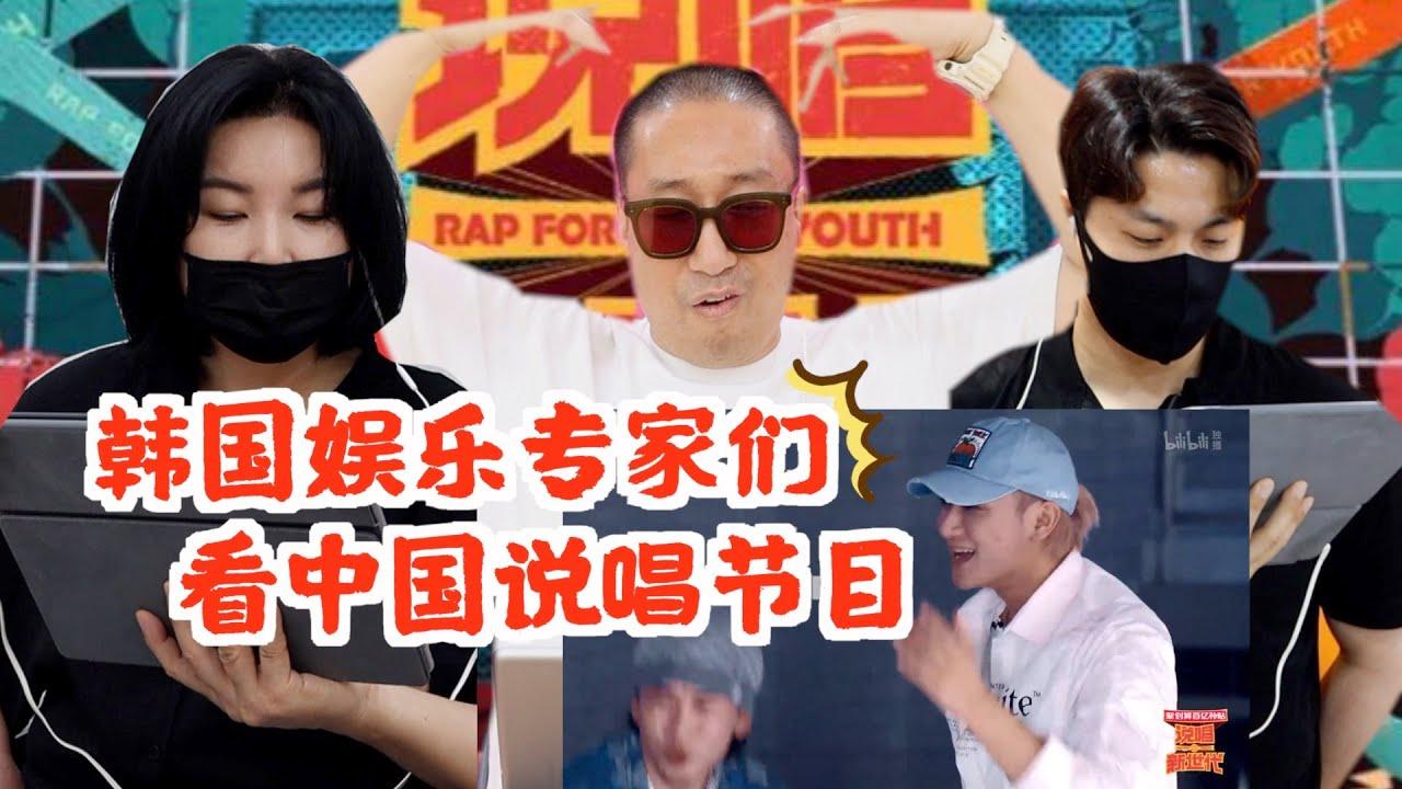 韩国最强娱乐专家们看中国说唱节目《KPOP producers watched Chinese rap shows》