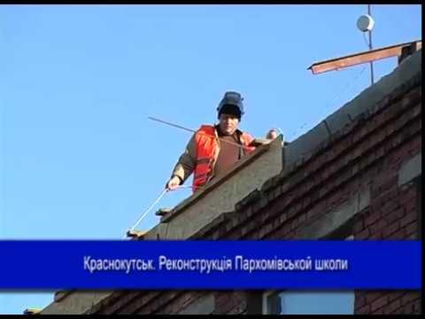 telekanal Vektor: Краснокутськ. Ремонт Пархомівської школи