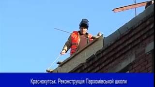 Краснокутськ. Ремонт Пархомівської школи