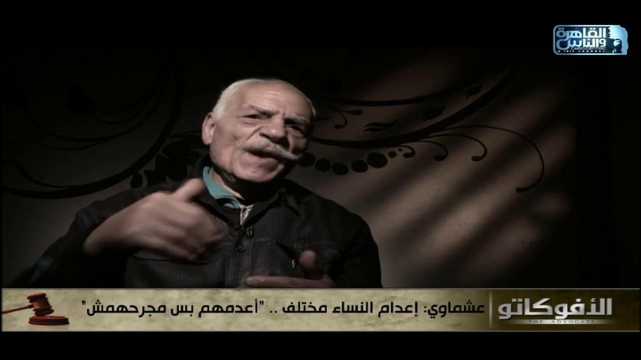 عشماوي: إعدام النساء مختلف .. اعدمهم بس مجرحهمش