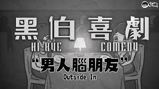 """【伯賴】黑伯喜劇 EP.15 """"男人腦朋友"""""""