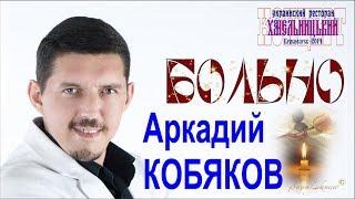 Аркадий КОБЯКОВ - Больно (Красноярск, 2014)