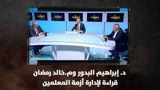 د. إبراهيم البدور وم.خالد رمضان  - قراءة لإدارة أزمة المعلمين