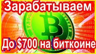 Заработок до $700 в день на обработке биткоин -транзакций