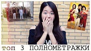Топ 3 КОРЕЙСКИХ ПОЛНОМЕТРАЖНЫХ ФИЛЬМА