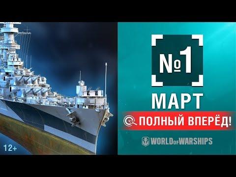 Полный Вперёд! Предложения и Задачи Марта №1 | World of Warships