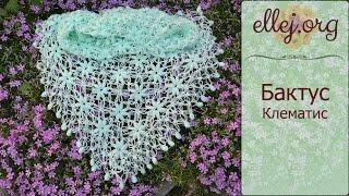 ♥ Бактус, мини-шаль крючком Клематис • Безотрывное вязания + схема • Clematis Crochet shawlette