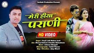 New DJ video song मेरी हीया पराणी   Fouji Lalit Mohan Joshi Sarthak production!!official music 2021