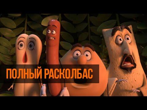 Мультфильм Полный расколбас 2016 смотреть онлайн бесплатно