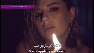أغنية تركية لن تمل من سماعها -  Merve Özbey - Vuracak مترجمة .. ميرفي - سيضرب Video