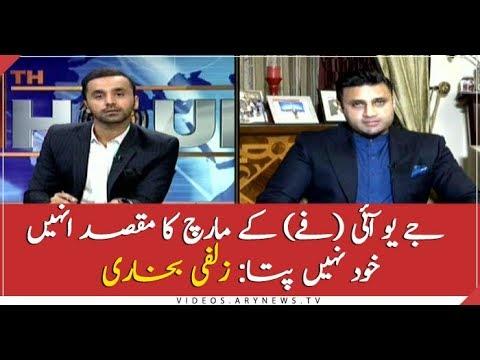 Fazal-ur-Rehman's Azadi March to fail: Zulfi Bukhari