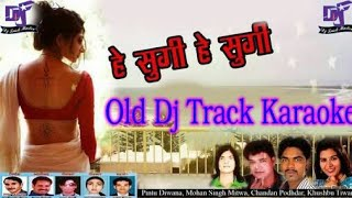 Bhojpuri Dj Track Karaoke Ae sugi Ae sugi Tu mat mar Muski Chawaniya Guddu Rangila(Dj Track Master
