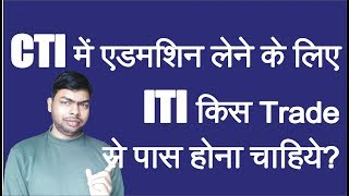 Trade List for Admission in CTI || Which Trade Should You Pass in ITI for Take Admission in CTI