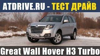Great Wall Hover H3 Turbo - Тест-драйв от ATDrive.ru(Тест-драйв обновленного Грейт Вол Ховер Н3 (Great wall Hover H3 New Turbo) с турбированным 2-х литровым мотором выдающим..., 2015-03-10T14:43:42.000Z)