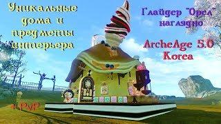 ArcheAge 5.0. Korea. Уникальные дома и предметы интерьера. Погоня + Демонстрация умений