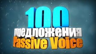 100 Предложения Passive Voice на Английском языке.100 Предложения на Английском.Пассивный залог