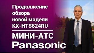 Продолжение обзора Мини-АТС Panasonic KX-HTS824RU