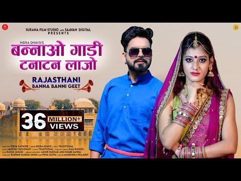 बन्नाओ गाड़ी टनाटन लाजो सा - Indra Dhavsi की आवाज में राजस्थानी विवाह गीत | Banna Banni Geet 2019|SFS