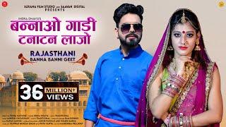 बन्नाओ गाड़ी टनाटन लाजो सा Indra Dhavsi की आवाज में विवाह गीत | Banna Banni Geet | Surana Films