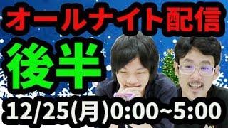 【モンストLIVE配信 】オールナイトクリスマス(後半)!なうしろのMONDAY NIGHT DREAMER【なうしろ】 thumbnail