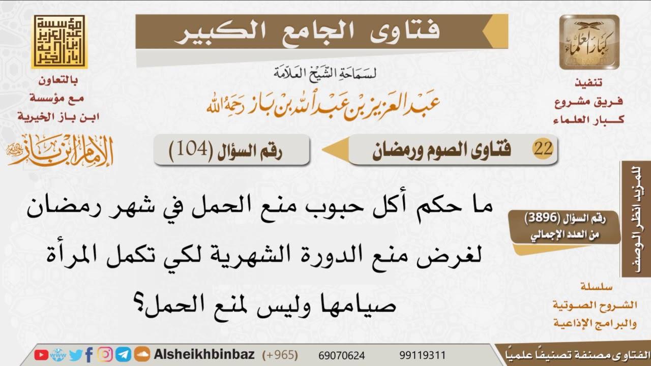 104 ما حكم أخذ حبوب منع الحمل لمنع الدورة الشهرية في رمضان للإمام ابن باز Youtube