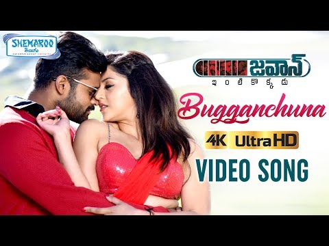 Jawaan Telugu Movie Songs 4K | Bugganchuna Full Video Song | Sai Dharam Tej | Mehreen | Thaman S