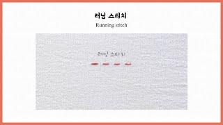 [프랑스자수] 러닝 스티치 / Running stitc…