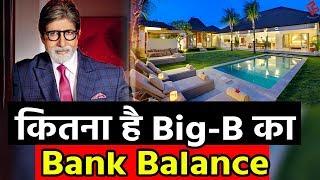 Amitabh Bachchan  | Salary | Income | Car | House | Luxurious Lifestyle | Net Worth